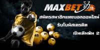 เล่นกับ maxbet การเงินคล่อง ฝาก-ถอน 24